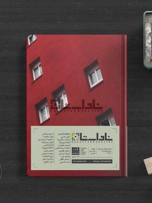 مجلهی ناداستان، شماره ۰۰۱ (خانه)
