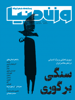 مجلهی وزن دنیا، شمارهی 3