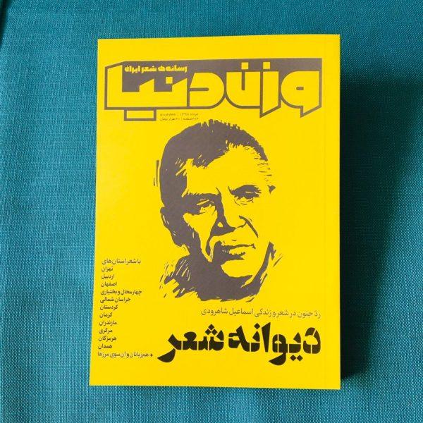 مجلهی وزن دنیا، شمارهی 2