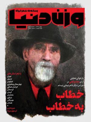 مجلهی وزن دنیا، شمارهی 5