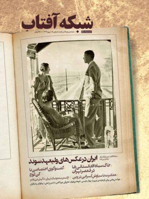 ماهنامهی شبکه آفتاب، شمارهی 49
