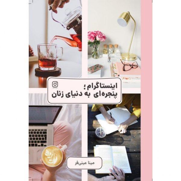 اینستاگرام پنجرهای به دنیای زنان